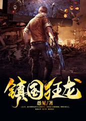 男主是韩枫的小说,镇国狂龙全文完结版免费阅读  第1张