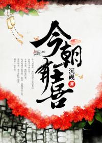 男主是赵荣羡的小说,今朝有喜全文完结版免费阅读  第1张
