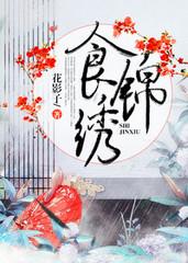 男主是青峰的小说,食锦绣全文完结版免费阅读  第1张