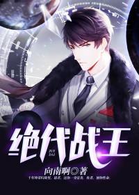 男主是萧亦川的小说,绝代战王全文完结版免费阅读  第1张