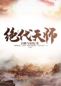 男主是李文的小说,绝代天师全文完结版免费阅读  第1张