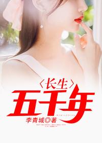 男主是陈风的小说,长生五千年全文完结版免费阅读  第1张