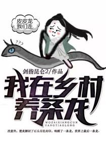 男主是楚炎的小说,我在乡村养条龙全文完结版免费阅读  第1张