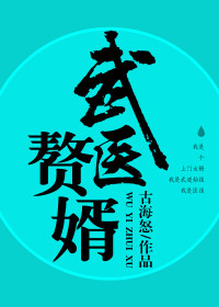 男主是宁原的小说,武医赘婿全文完结版免费阅读  第1张