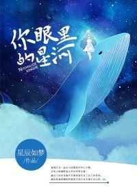男主是江于渊的小说,你眼里的星河全文完结版免费阅读  第1张