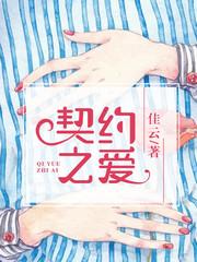 男主是慕青枫的小说,契约之爱全文完结版免费阅读  第1张