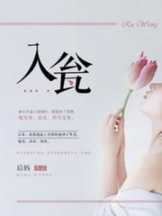 男主是梁渊,陆擎苍的小说,入瓮全文完结版免费阅读  第1张