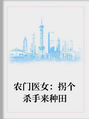 男主是李丰的小说,农门医女:拐个杀手来种田全文完结版免费阅读  第1张
