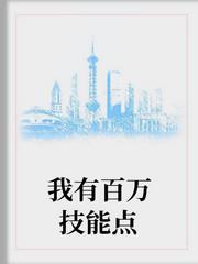 男主是苏辰的小说,我有百万技能点全文完结版免费阅读  第1张