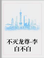 男主是龙牧的小说,不灭龙尊全文完结版免费阅读  第1张