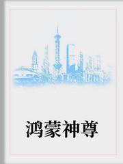 男主是周峰的小说,鸿蒙神尊全文完结版免费阅读  第1张