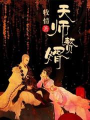 男主是张牧野的小说,天师赘婿全文完结版免费阅读  第1张