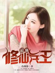男主是萧辰的小说,最强修仙兵王全文完结版免费阅读  第1张