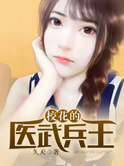 男主是萧阳的小说,校花的医武兵王全文完结版免费阅读  第1张