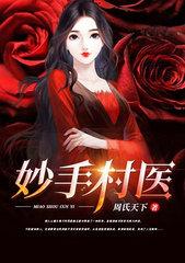 男主是凌枫的小说,妙手村医全文完结版免费阅读  第1张
