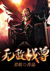 男主是肖天的小说,无敌战尊全文完结版免费阅读  第1张