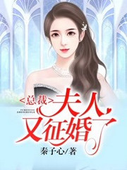 男主是陆慕白的小说,总裁,夫人又征婚了全文完结版免费阅读  第1张