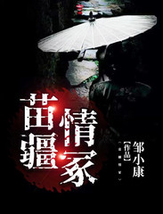 男主是刘汉的小说,苗疆情冢全文完结版免费阅读  第1张