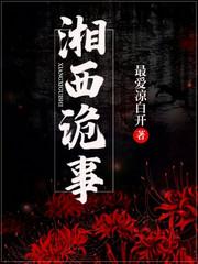 男主是牛青山的小说,湘西诡事全文完结版免费阅读  第1张