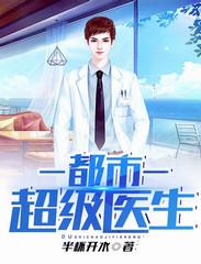 男主是方寒的小说,都市超级医生全文完结版免费阅读  第1张