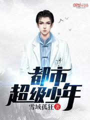 男主是杨帆的小说,都市超级少年全文完结版免费阅读  第1张