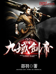 男主是楚风眠的小说,九域剑帝全文完结版免费阅读  第1张