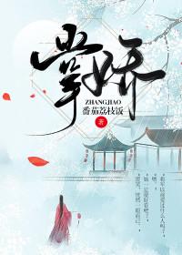 男主是王博衍的小说,掌娇全文完结版免费阅读  第1张