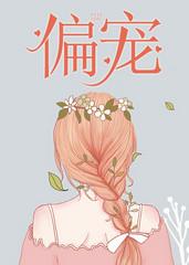 男主是陆启林的小说,偏宠全文完结版免费阅读  第1张