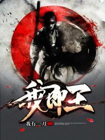 男主是陈君临的小说,我即王全文完结版免费阅读  第1张