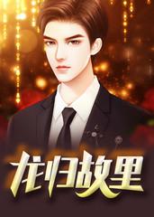 男主是张东的小说,龙归故里全文完结版免费阅读  第1张