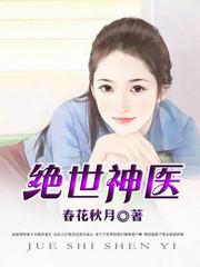 男主是赵波的小说,绝世神医全文完结版免费阅读  第1张