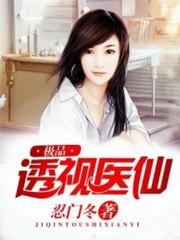 男主是苏毅的小说,极品透视医仙全文完结版免费阅读  第1张