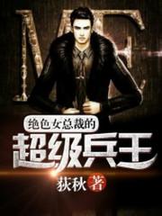 男主是云重天的小说,绝色女总裁的超级兵王全文完结版免费阅读  第1张