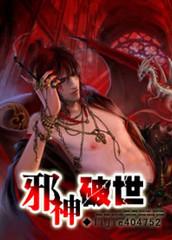 男主是厉鹰的小说,邪神破世全文完结版免费阅读  第1张