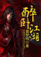 男主是王安石的小说,醉卧江湖全文完结版免费阅读  第1张