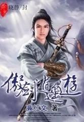 男主是傲子恒的小说,傲剑逍遥游全文完结版免费阅读  第1张