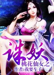 男主是刘青青的小说,桃花仙女之诛妖全文完结版免费阅读  第1张