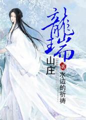 男主是茗的小说,龙瑞山庄全文完结版免费阅读  第1张