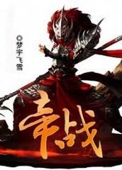 男主是赤宇的小说,帝战全文完结版免费阅读  第1张