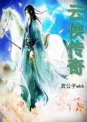 男主是云冲儿的小说,云侠传奇全文完结版免费阅读  第1张