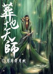 男主是栾易的小说,葬地天师全文完结版免费阅读  第1张