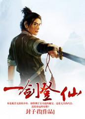 男主是司马冲的小说,一剑登仙全文完结版免费阅读  第1张