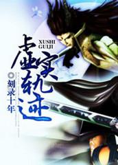 男主是洛谦的小说,虚实轨迹全文完结版免费阅读  第1张