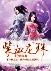 男主是哎呦的小说,紫血龙珠全文完结版免费阅读  第1张