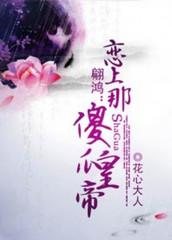 男主是圣明昊的小说,翩鸿:恋上那傻瓜皇帝全文完结版免费阅读  第1张
