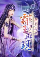 男主是关晨的小说,异界三国之霸王再现全文完结版免费阅读  第1张