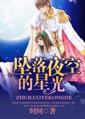 男主是筠茹的小说,坠落夜空的星光全文完结版免费阅读  第1张