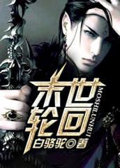 男主是枫毅的小说,末世轮回全文完结版免费阅读  第1张