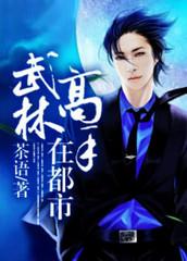 男主是武立的小说,武林高手在都市全文完结版免费阅读  第1张