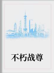 男主是薛风的小说,不朽战尊全文完结版免费阅读  第1张